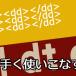 dl-dt-dd