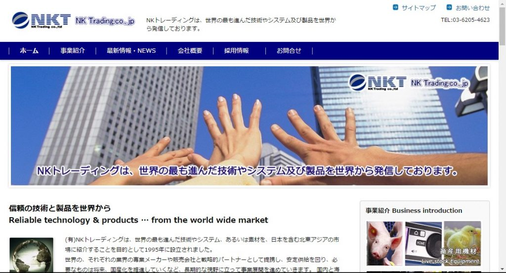 nk-trading-t